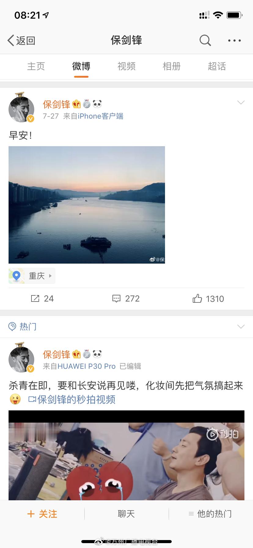 电视剧《中国大船》在万州开拍