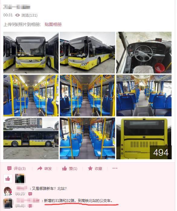 """万州""""高铁公交""""即将投入运营!"""