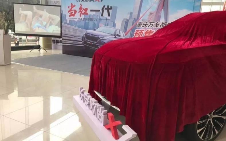 长安欧尚X7百城预售品鉴会圆满落幕|万州站