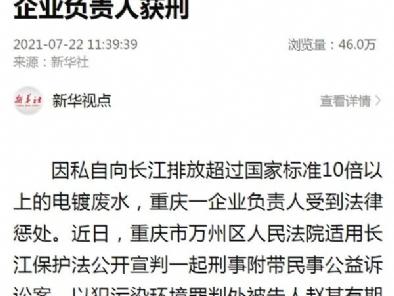 新华社、人民法院报、法制网……集中报道万州法院污染环境犯罪案。