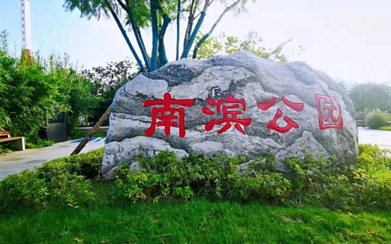"""瞰江临风,秋高气爽!""""升级""""后的南滨公园约起逛!"""