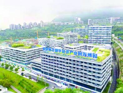 两江数字经济产业园万州园:打造数字经济产业聚集区 为绿色发展注入强劲动能